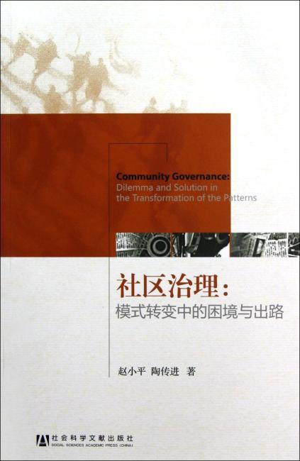 社区治理:模式转变中的困境与出路