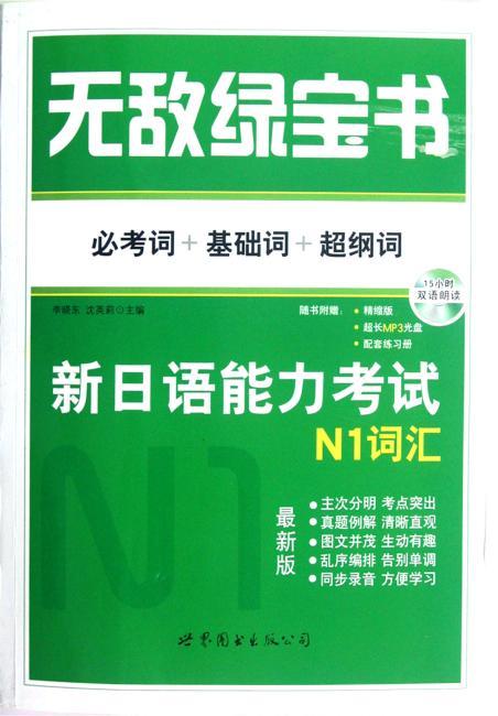 无敌绿宝书?新日语能力考试N1词汇:必考词+基础词+超纲词(附MP3光盘+配套练习册)