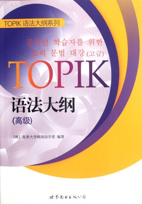 TOPIK语法大纲系列:TOPIK语法大纲(高级)