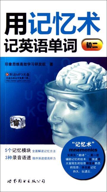 用记忆术记英语单词(初2)(附光盘)