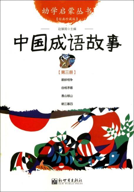 中国成语故事-第三册-经典珍藏版