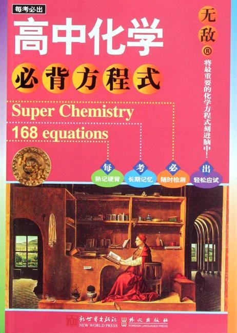 无敌每考必出系列:无敌高中化学必背方程式
