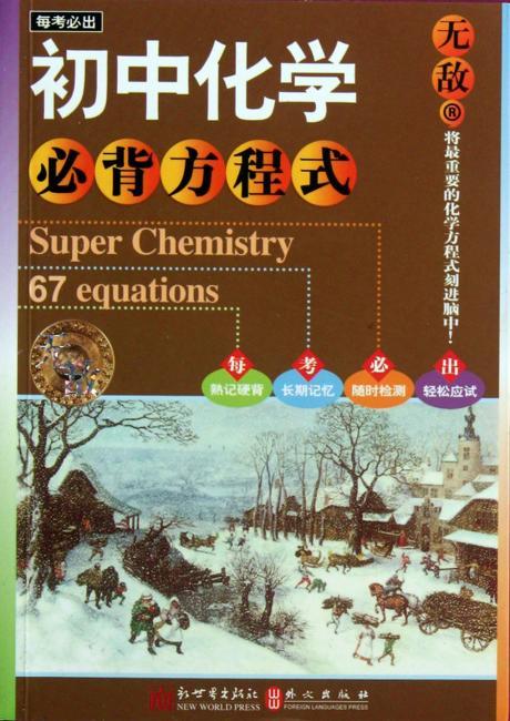 无敌每考必出系列:初中化学必背方程式