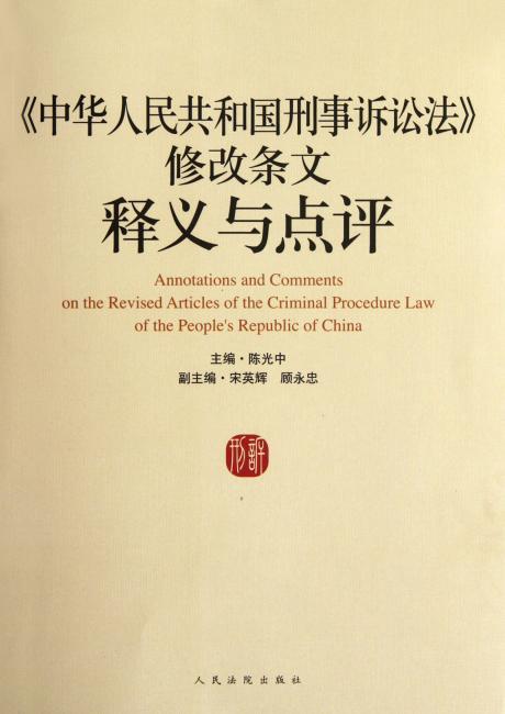 中华人民共和国刑事诉讼法》修改条文释义与点评