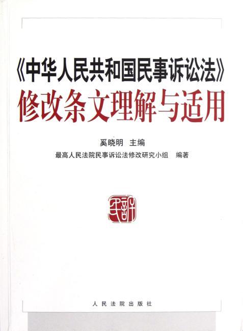 中华人民共和国民事诉讼法》修改条文理解与适用