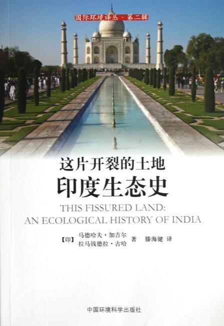 这片开裂的土地:印度生态史