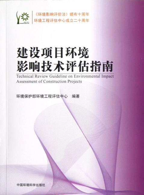 建设项目环境影响技术评估指南