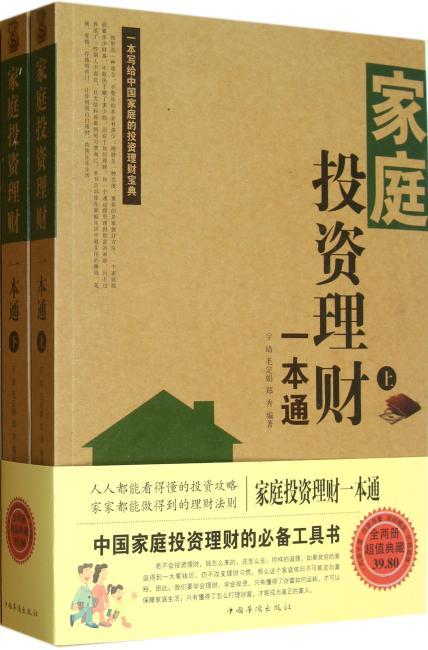 家庭投资理财一本通(套装共2册)