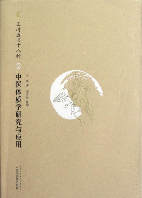 中医体质学研究与应用
