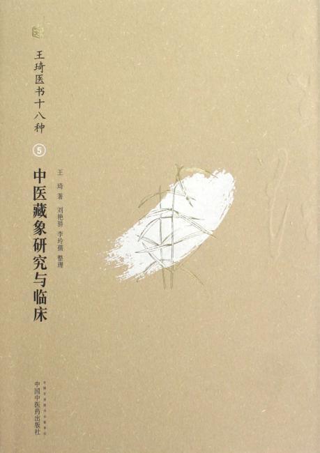 中医藏象研究与临床