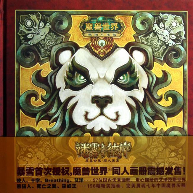 迷雾之彼岸:魔兽世界同人画集?熊猫人之谜