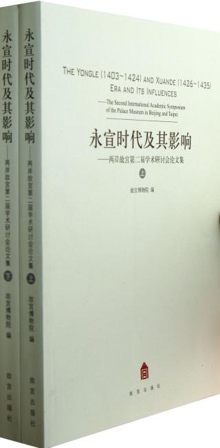 永宣时代及其影响:两岸故宫第2届学术研讨会论文集(套装共2册)