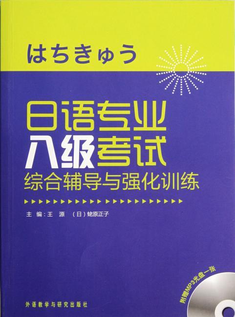 日语专业8级考试综合辅导与强化训练(附MP3光盘1张)