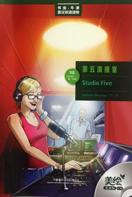 书虫?牛津英汉双语读物:第五演播室(1级?适合小学初1、初2年级)(附CD光盘)