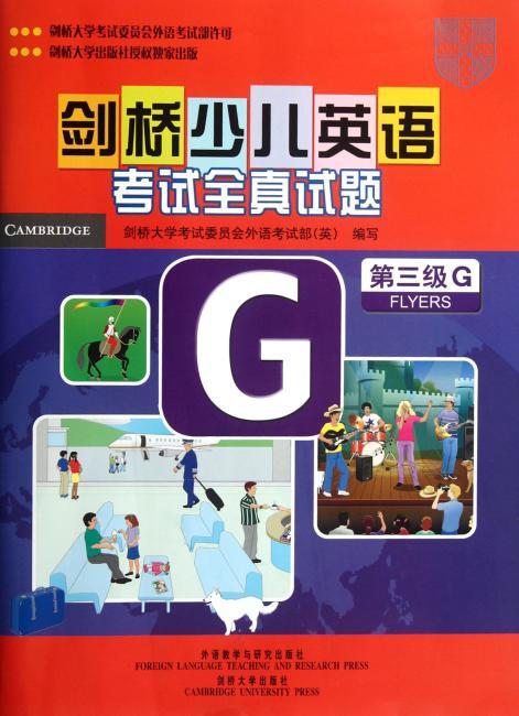 剑桥少儿英语考试全真试题(第3级G)(附磁带2盒)