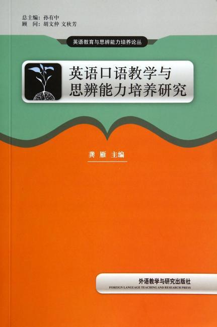 英语口语教学与思辨能力培养研究