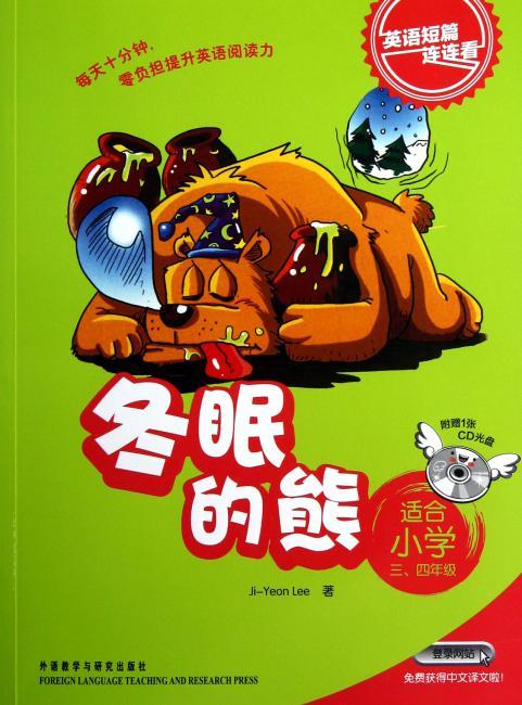 英语短篇连连看:冬眠的熊(适合小学3、4年级)(附CD光盘1张)