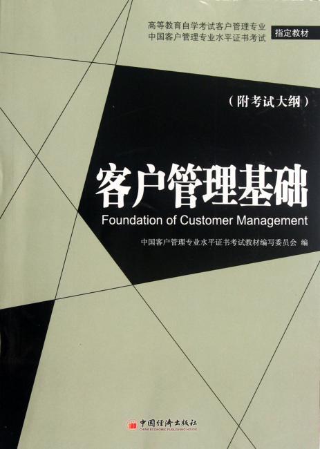 高等教育自学考试客户管理专业指定教材?中国客户管理专业水平证书考试指定教材?高自考、资格证书客户管理专业教材:客户管理基础(附考试大纲)