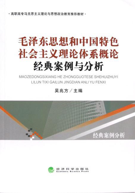 高职高专马克思主义理论与思想政治教育推荐教材:毛泽东思想和中国特色社会主义理论体系概论:经典案例分析
