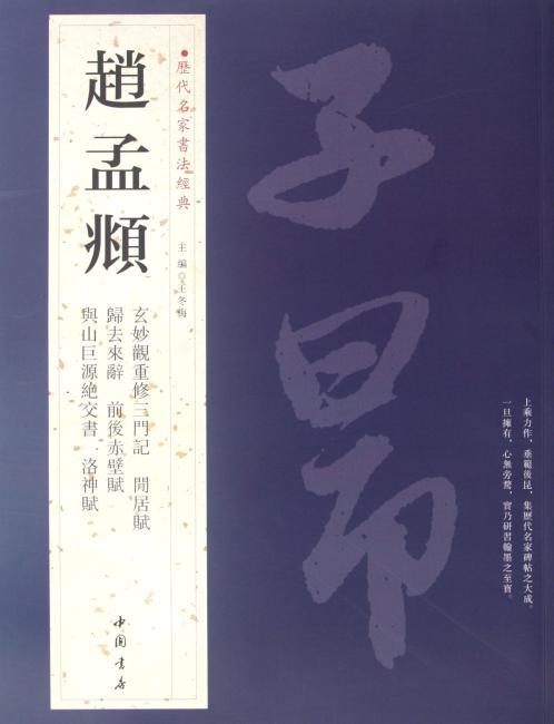 历代名家书法经典:赵孟頫