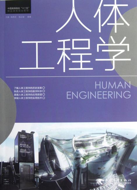 """中国高等院校""""十二五""""精品课程规划教材:人体工程学"""