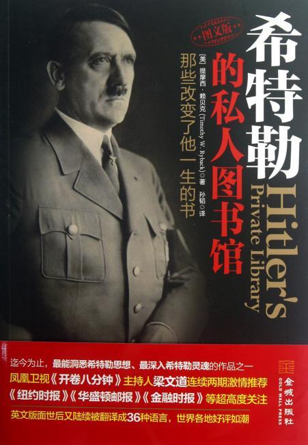 希特勒的私人图书馆:那些改变了他一生的书(图文版)(附希特勒藏书票书签1张)