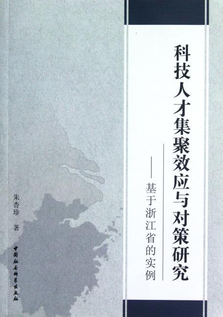 科技人才集聚效应与对策研究:基于浙江省的实例