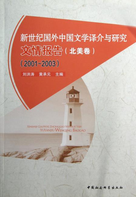 新世纪国外中国文学译介与研究文情报告(北美卷)(2001-2003)