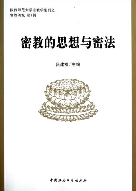 陕西师范大学宗教学集刊:密教的思想与密法