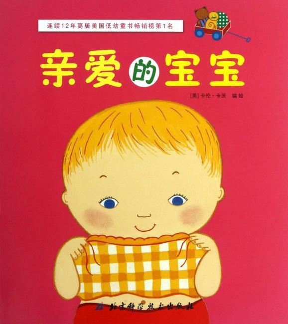 亲爱的宝宝绘本(套装共8册)