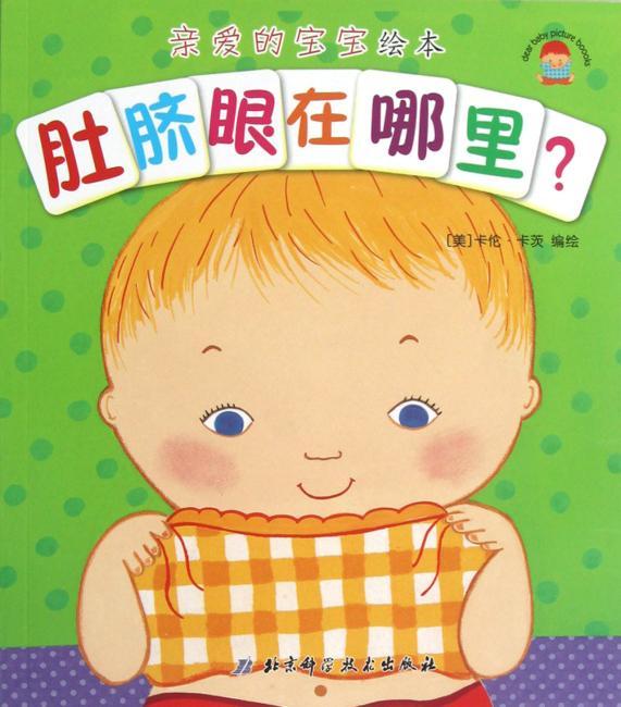 亲爱的宝宝绘本:肚脐眼在哪里