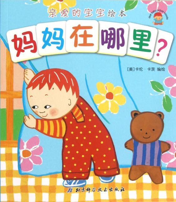 亲爱的宝宝绘本:妈妈在哪里