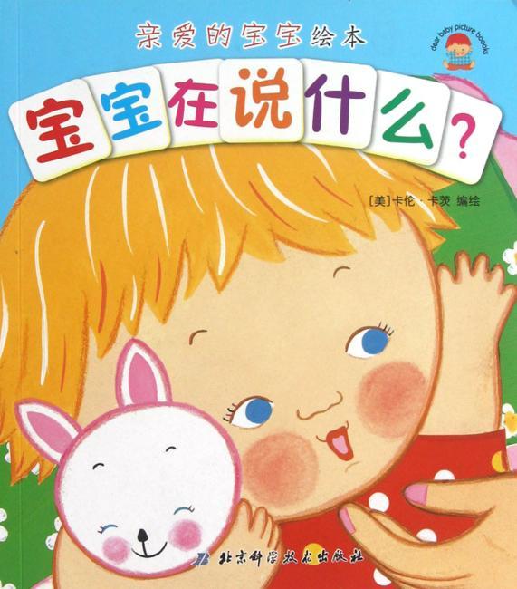 亲爱的宝宝绘本:宝宝在说什么