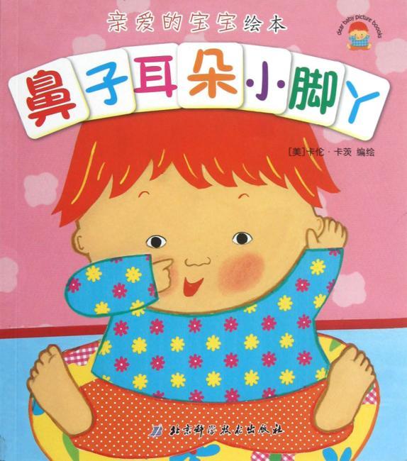 亲爱的宝宝绘本:鼻子耳朵小脚丫