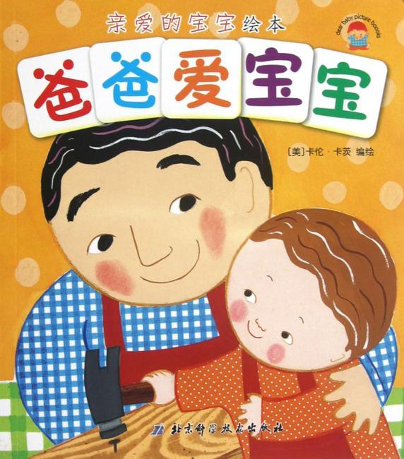 亲爱的宝宝绘本:爸爸爱宝宝
