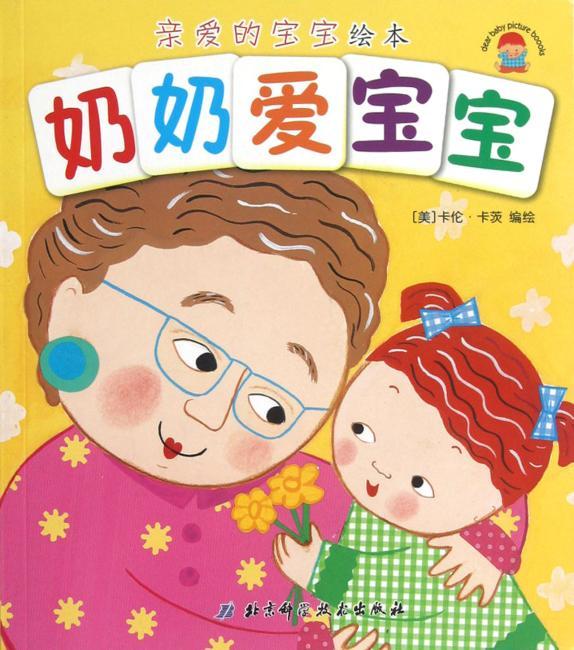 亲爱的宝宝绘本:奶奶爱宝宝