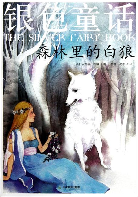 彩色童话?银色童话:森林里的白狼