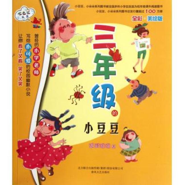 七色狐丛书:三年级的小豆豆(全彩?美绘版)