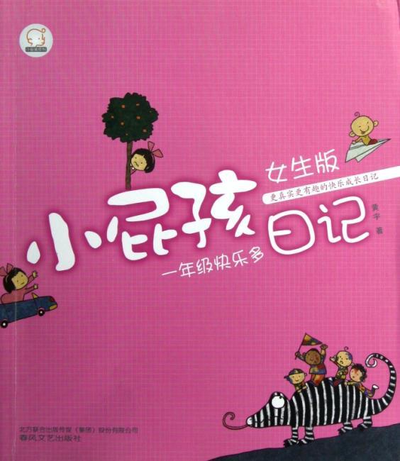 七色狐注音读物?小屁孩日记:一年级快乐多(女生版)(注音版)
