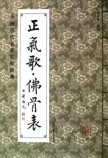 中国历代名家名帖经典:清黄自元正气歌?佛骨表》