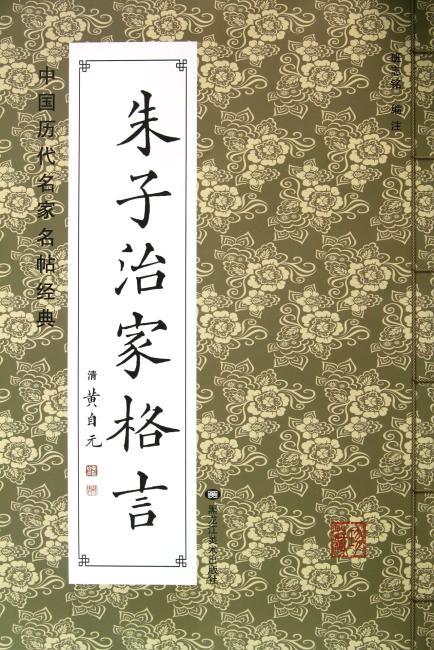 中国历代名家名帖经典:清黄自元朱子治家格言》