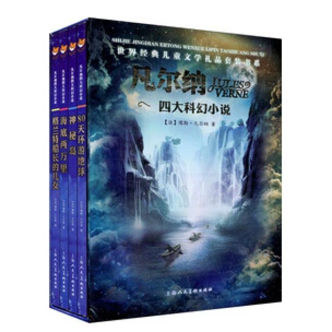 世界经典儿童文学礼品套装书系?凡尔纳四大科幻小说(套装共4册)