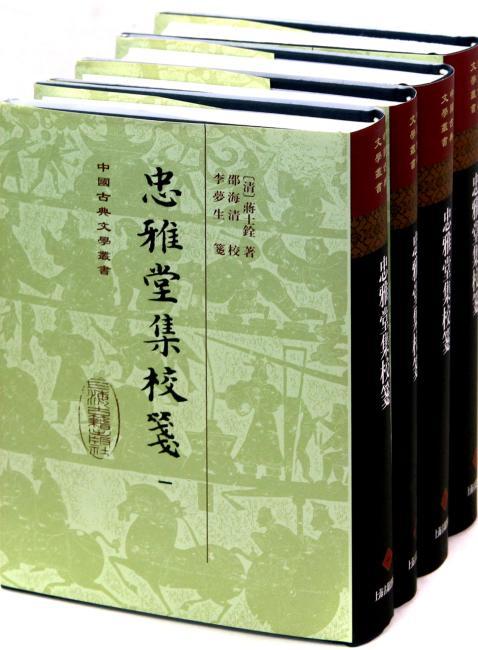 忠雅堂集校笺(套装共4册)