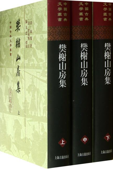 中国古典文学丛书:樊榭山房集(套装共3册)