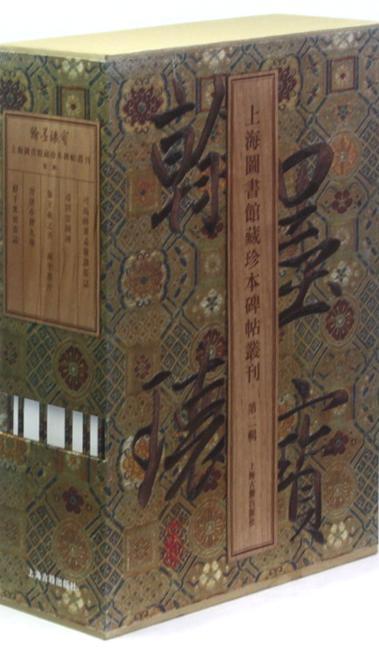 翰墨瑰宝上海图书馆藏珍本碑帖丛刊(第2辑)