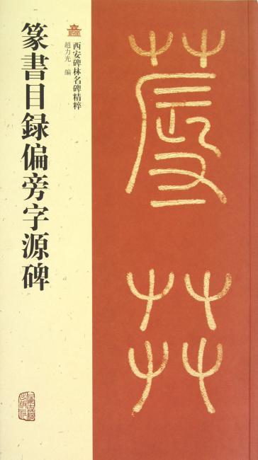 篆书目录偏旁字源碑