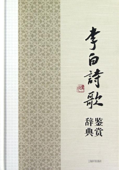 中国文学名家名作鉴赏辞典系列:李白诗歌鉴赏辞典