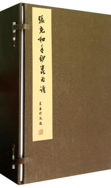 张充和手抄昆曲谱