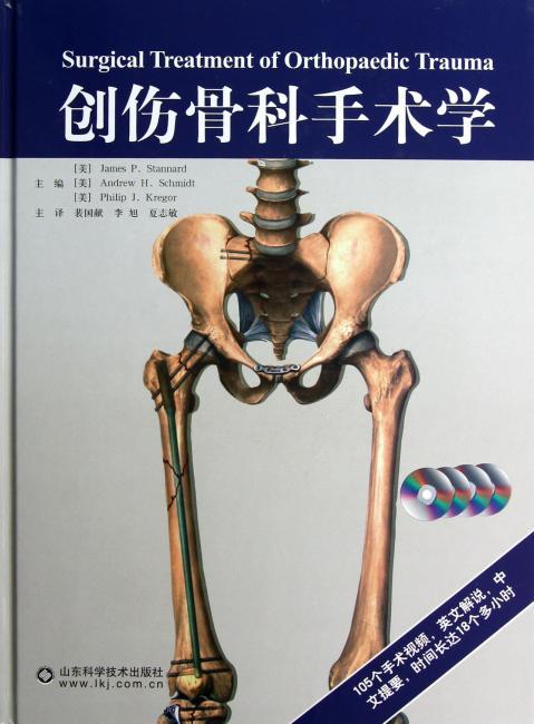 创伤骨科手术学(附光盘)