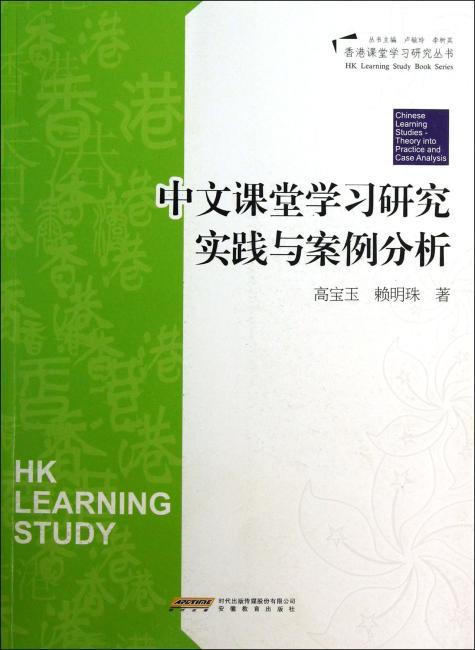 香港课堂学习研究丛书:中文课堂学习研究实践与案例分析